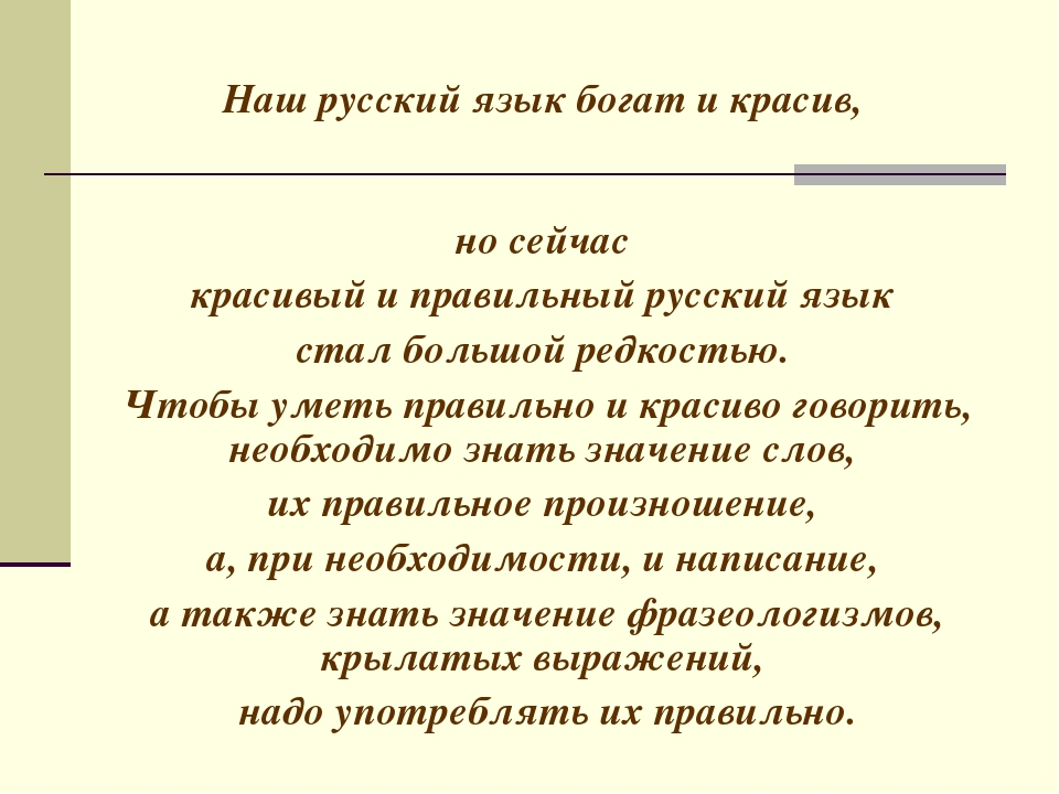 Наш русский язык богат и красив, но сейчас красивый и правильный русский язы...