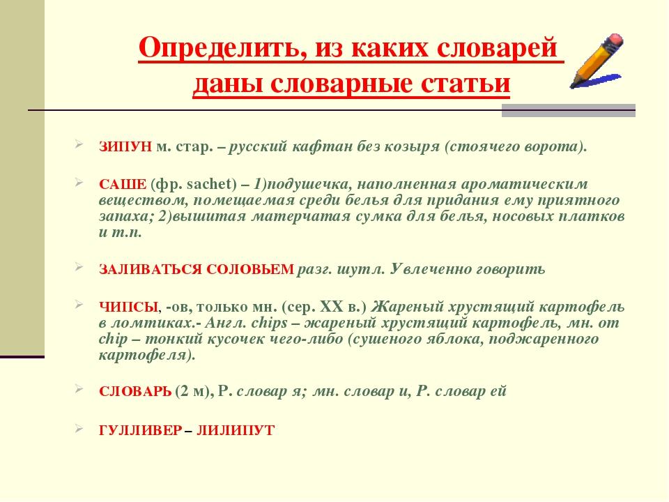 Определить, из каких словарей даны словарные статьи ЗИПУН м. стар. – русский...