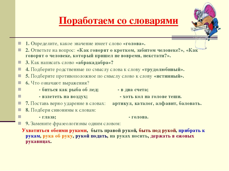 Поработаем со словарями 1. Определите, какое значение имеет слово «голова». 2...
