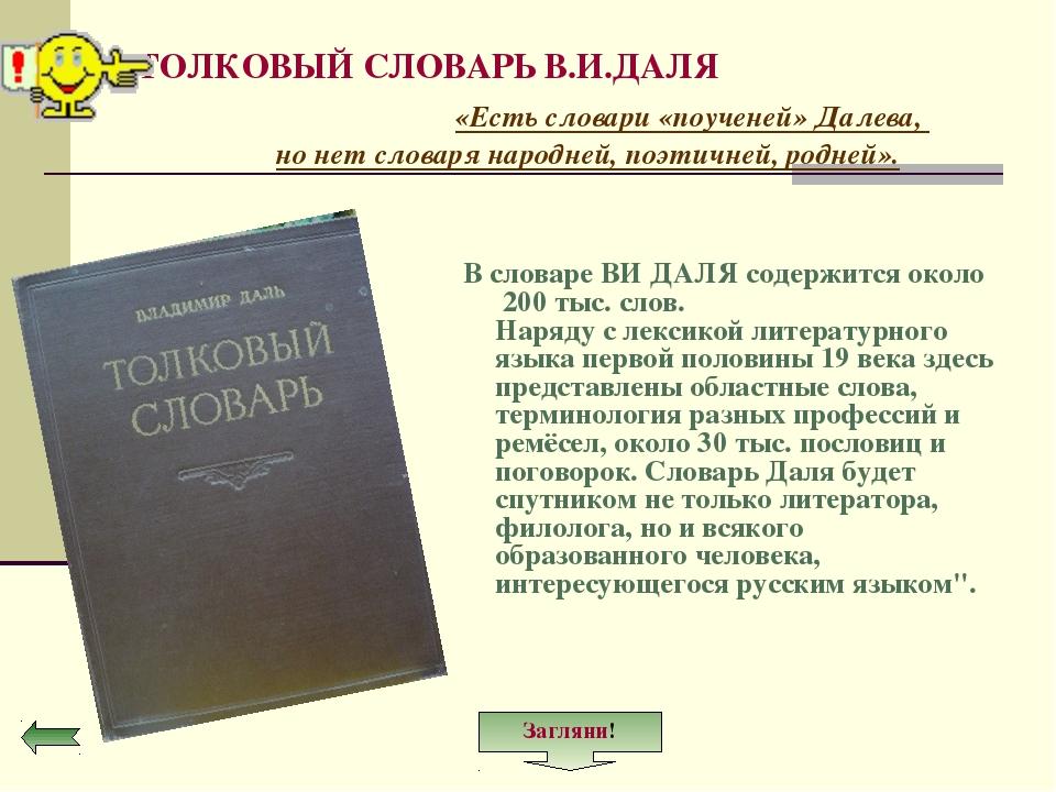 ТОЛКОВЫЙ СЛОВАРЬ В.И.ДАЛЯ «Есть словари «поученей» Далева, но нет словаря на...