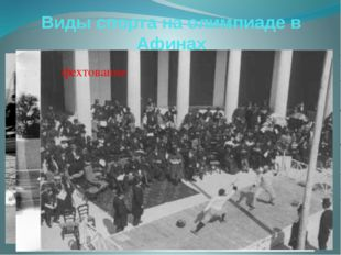 Виды спорта на олимпиаде в Афинах борьба велоспорт плавание Спортивная гимнас