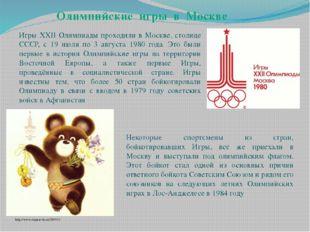 Олимпийские игры в Москве http://www.stapravda.ru/200910 Игры XXII Олимпиады