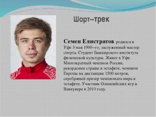Семен Елистратовродился в Уфе 3 мая 1990-го, заслуженный мастер спорта. Сту