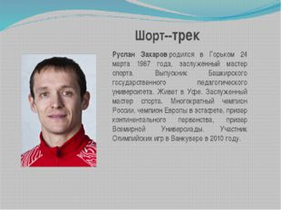 Руслан Захаровродился в Горьком 24 марта 1987 года, заслуженный мастер спорт