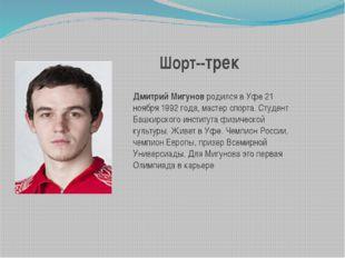 Шорт-трек Дмитрий Мигуновродился в Уфе 21 ноября 1992 года, мастер спорта.