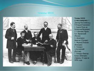 Члены МОК международного олимпийского комитета 1896 г. Члены МОК (слева напр