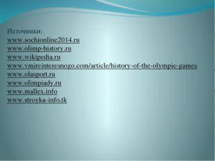 Источники: www.sochionline2014.ru www.olimp-history.ru www.wikipedia.ru www.v