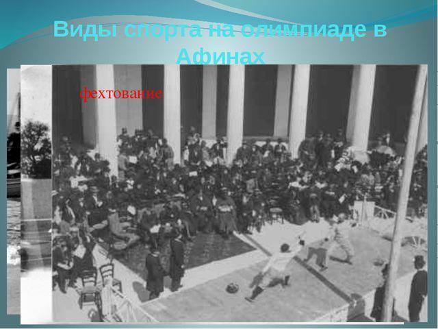 Виды спорта на олимпиаде в Афинах борьба велоспорт плавание Спортивная гимнас...
