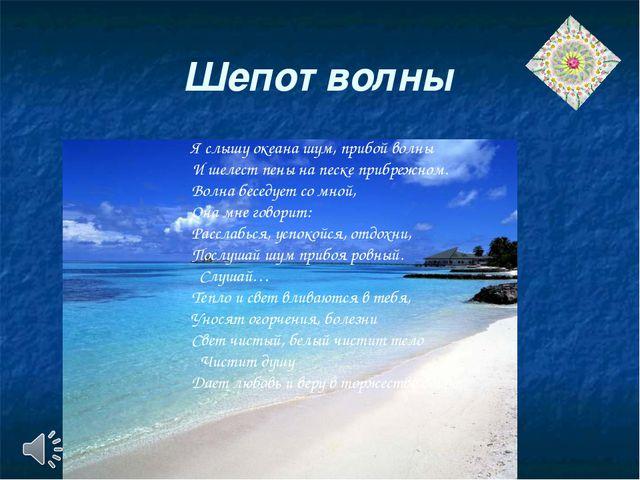 Шепот волны Я слышу океана шум, прибой волны И шелест пены на песке прибрежн...