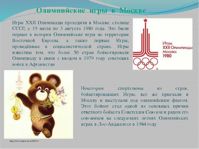 Олимпийские игры в Москве http://www.stapravda.ru/200910 Игры XXII Олимпиады...