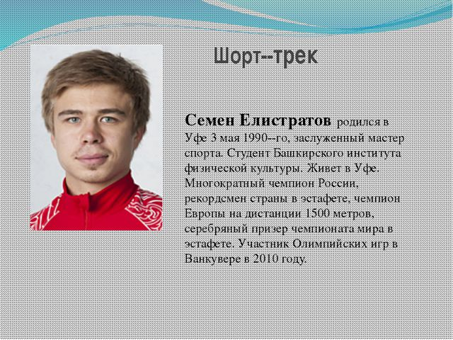 Семен Елистратовродился в Уфе 3 мая 1990-го, заслуженный мастер спорта. Сту...