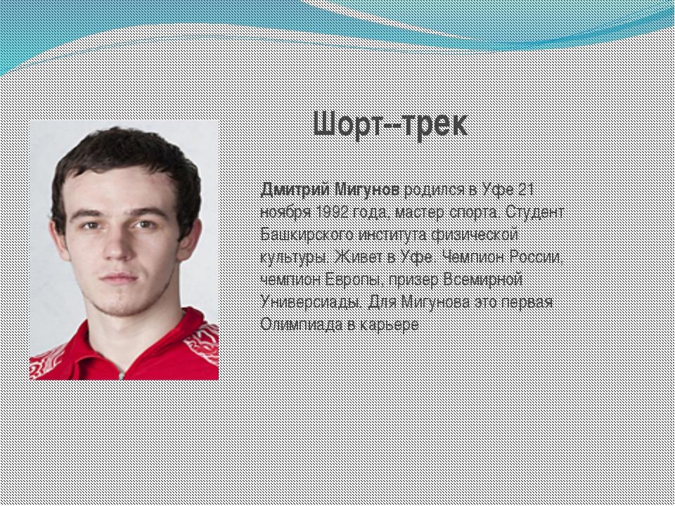 Шорт-трек Дмитрий Мигуновродился в Уфе 21 ноября 1992 года, мастер спорта....