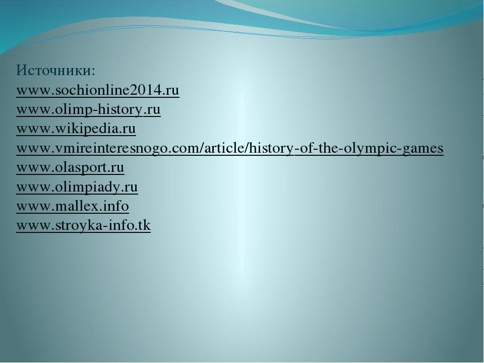 Источники: www.sochionline2014.ru www.olimp-history.ru www.wikipedia.ru www.v...