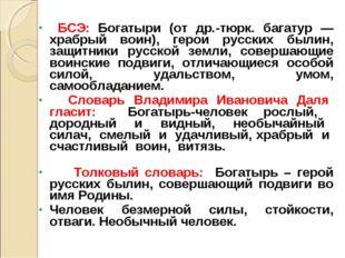 БСЭ: Богатыри (от др.-тюрк. багатур — храбрый воин), герои русских былин, за