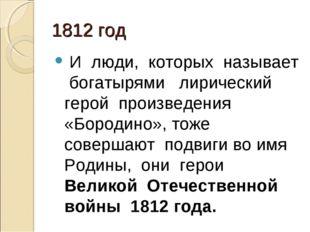 1812 год И люди, которых называет богатырями лирический герой произведения «Б