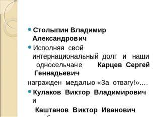 Столыпин Владимир Александрович Исполняя свой интернациональный долг и наши о