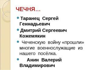 ЧЕЧНЯ… Таранец Сергей Геннадьевич Дмитрий Сергеевич Кожемякин Чеченскую войну