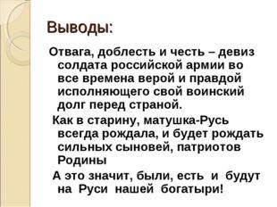 Выводы: Отвага, доблесть и честь – девиз солдата российской армии во все врем