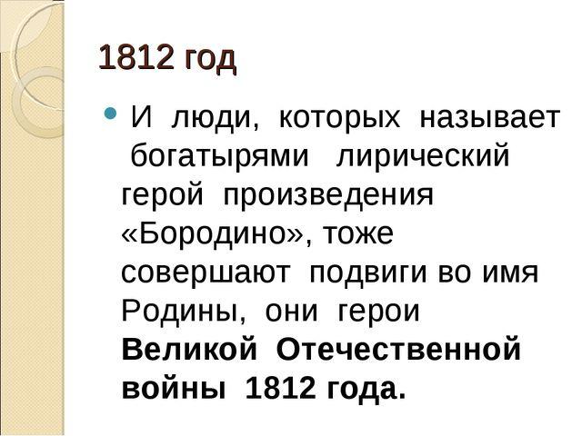 1812 год И люди, которых называет богатырями лирический герой произведения «Б...
