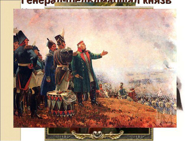 Генерал-фельдмаршал князь Кутузов Михаил Илларионович (Голенищев-Кутузов)