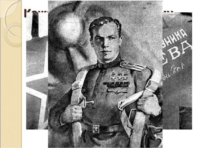 Кожедуб Иван Никитович
