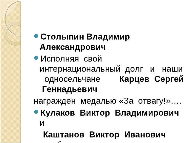 Столыпин Владимир Александрович Исполняя свой интернациональный долг и наши о...
