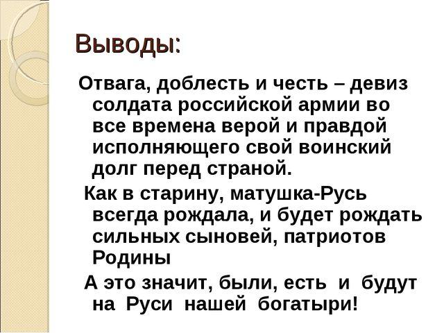 Выводы: Отвага, доблесть и честь – девиз солдата российской армии во все врем...