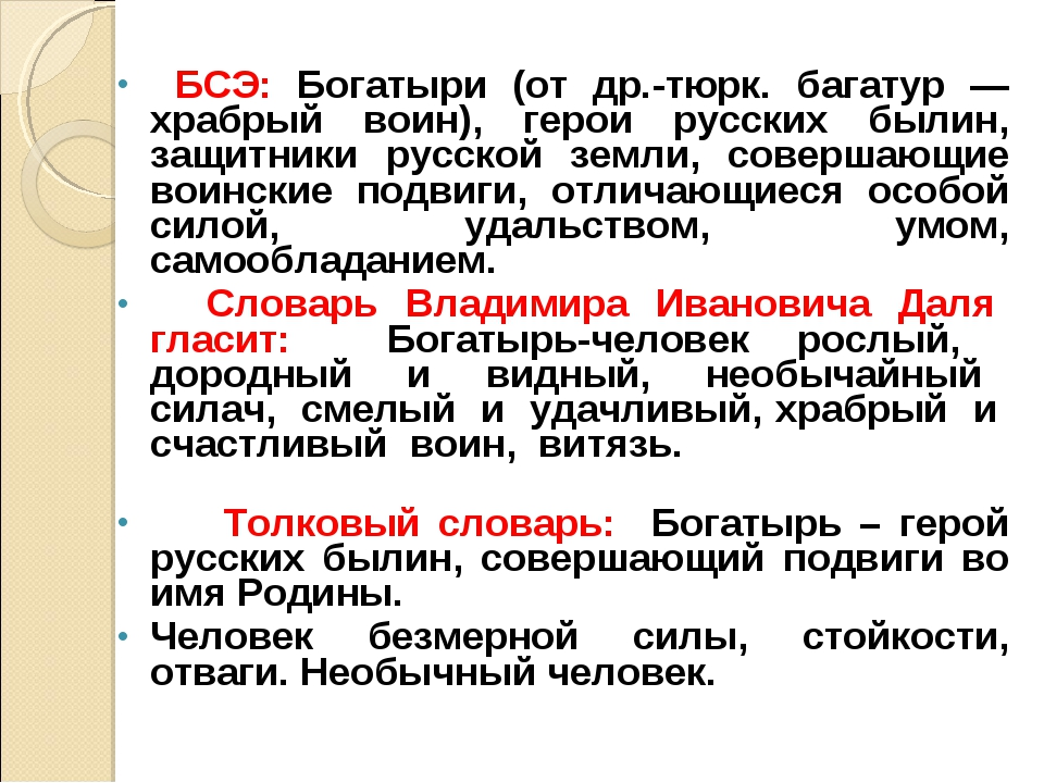 БСЭ: Богатыри (от др.-тюрк. багатур — храбрый воин), герои русских былин, за...