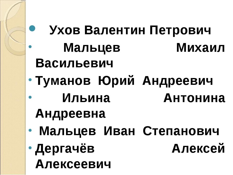 Ухов Валентин Петрович Мальцев Михаил Васильевич Туманов Юрий Андреевич Ильи...