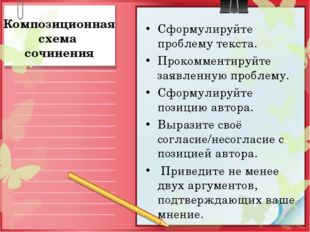 Композиционная схема сочинения Сформулируйте проблему текста. Прокомментируйт