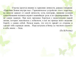 Счастье кроется именно в гармонии личности, раньше говорили: «Царствие Божие