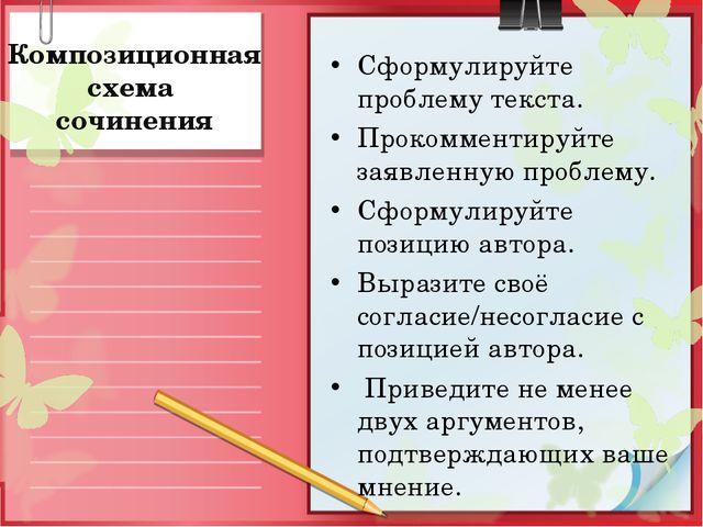 Композиционная схема сочинения Сформулируйте проблему текста. Прокомментируйт...