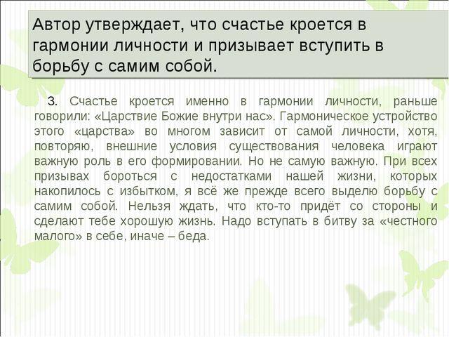 Автор утверждает, что счастье кроется в гармонии личности и призывает вступит...