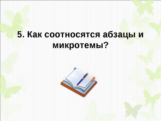 5. Как соотносятся абзацы и микротемы?