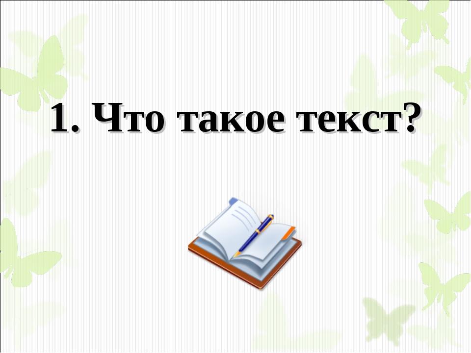 1. Что такое текст?