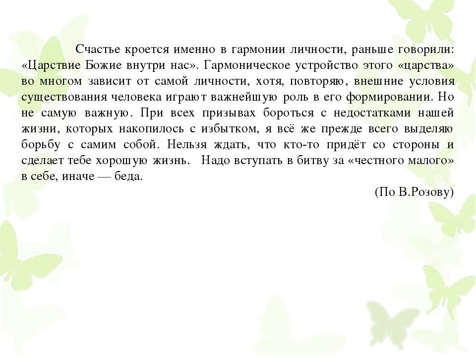 Счастье кроется именно в гармонии личности, раньше говорили: «Царствие Божие...