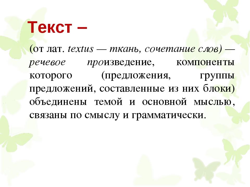 Текст  (от лат. textus — ткань, сочетание слов) — речевое произведение, ком...