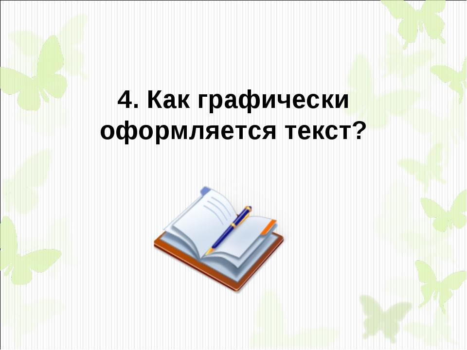 4. Как графически оформляется текст?