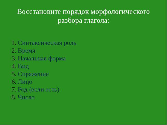Восстановите порядок морфологического разбора глагола: Синтаксическая роль Вр...