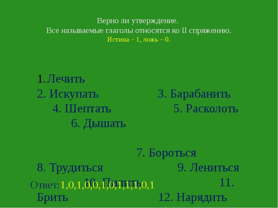 Верно ли утверждение. Все называемые глаголы относятся ко II спряжению. Истин...
