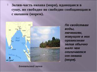 Залив-часть океана (моря), вдающаяся в сушу, но свободно но свободно сообщающ