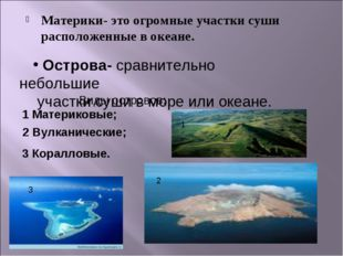 Материки- это огромные участки суши расположенные в океане. 1 2 3 3 Коралловы