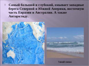 Самый большой и глубокий, омывает западные берега Северной и Южной Америки, в