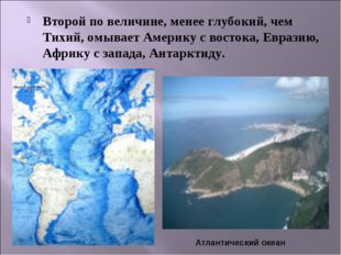 Второй по величине, менее глубокий, чем Тихий, омывает Америку с востока, Евр