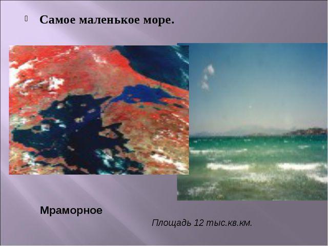 Самое маленькое море. Мраморное Площадь 12 тыс.кв.км.