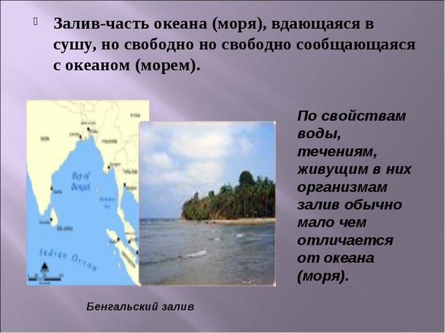 Залив-часть океана (моря), вдающаяся в сушу, но свободно но свободно сообщающ...