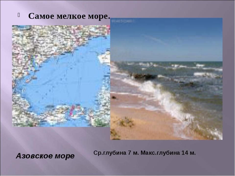 Самое мелкое море. Азовское море Ср.глубина 7 м. Макс.глубина 14 м.