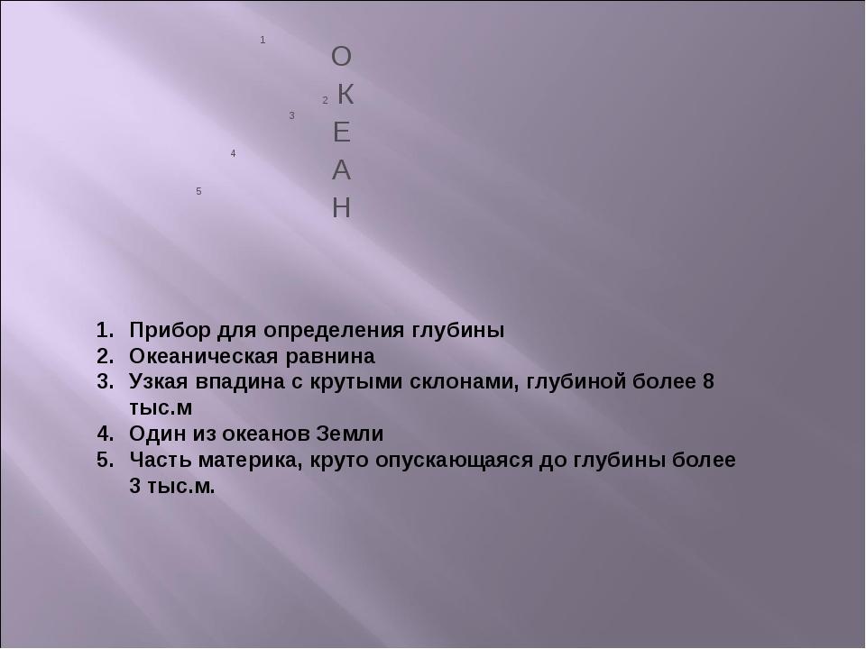 Прибор для определения глубины Океаническая равнина Узкая впадина с крутыми с...