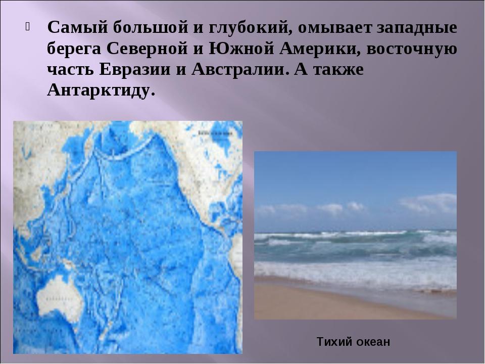 Самый большой и глубокий, омывает западные берега Северной и Южной Америки, в...