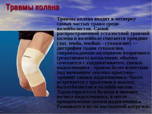 Травмы колена Травмы колена входят в четверку самых частых травм среди волейб